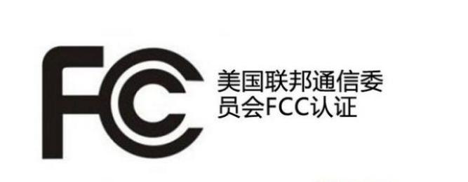 FCC认证产品