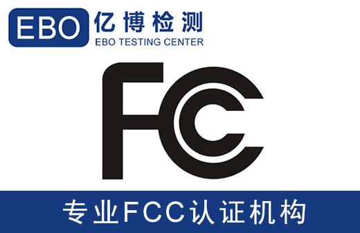 FCC认证标志