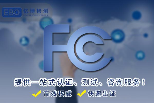 智能电话手表FCC认证