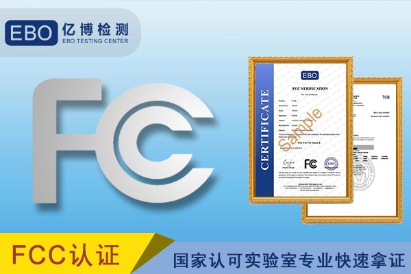 FCC SDoC和FCC ID认证